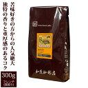インドネシアマンデリンゴールド・ホヌコペスペシャルティコーヒー豆(300g)/グルメコーヒー豆専門加藤珈琲店/珈琲豆