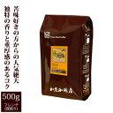 【訳あり大処分】インドネシアマンデリンゴールド・ホヌコペスペシャルティコーヒー豆(500g/20201011)