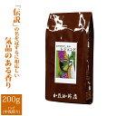 エチオピアモカ・レジェンド(200g)/グルメコーヒー豆専門加藤珈琲店/珈琲豆