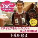 エチオピアモカ・レジェンド1kg入珈琲福袋(レジェ×2)/珈琲豆