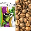 エチオピアモカ・レジェンド/グルメコーヒー豆専門加藤珈琲店/珈琲豆