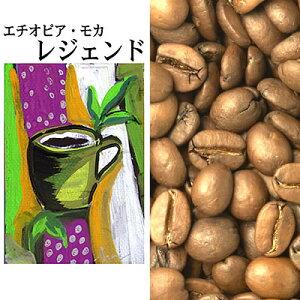 エチオピアモカ・レジェンド コーヒー