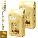 1kg入・モカラデュースセット/(500g×2袋)/珈琲豆