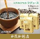 【業務用卸3袋セット】エチオピアモカ・ラデュース500g×3袋セット(ラデュ×3)/グルメコーヒー豆