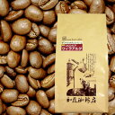 [500gお得袋]コロンビア・ウィラアルタ/グルメコーヒー豆専門加藤珈琲店/珈琲豆