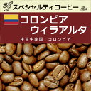 コロンビア・ウィラアルタ(200g)/グルメコーヒー豆専門加藤珈琲店/珈琲豆