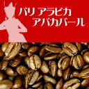 バリ・アラビカ・アパカバール(100g)/グルメコーヒー豆専門加藤珈琲店/珈琲豆