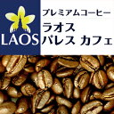 【業務用卸メガ盛り2kg】ラオス パレス カフェ(ラオス×4)/グルメコーヒー豆専門加藤珈