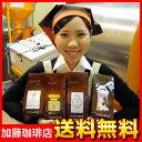 ■プレミアム珈琲豆セット/グルメコーヒー豆専門加藤珈琲店