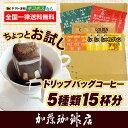 ちょっとお試しドリップバッグコーヒー5種類20杯分入 ネコポス(芳4・深4・グァテ4・鯱4・G4)/ドリップコーヒー