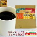 ドリップコーヒー コーヒー お試し 5種類 各4杯合計20杯...