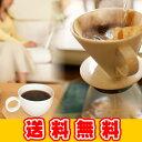 ペーパードリップコーヒーが誰でも簡単に作