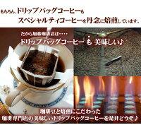 珈琲専門店のドリップバッグコーヒーセット(芳40・深40・グァテ40・鯱40/2セットで鯱5)送料無料ドリップコーヒー