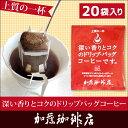〜深い香り〜上質のドリップバッグコーヒーセット