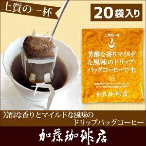 ドリップバッグコーヒーセット