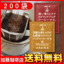 【200袋入】芳醇な香り&深い香り上質のドリップバッグコーヒー大入り福袋