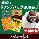 (DB1P付)ドリップコーヒー コーヒー お試し 4種類 各20杯合計80杯分入 個包装 珈琲 送