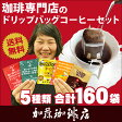 ショッピングコーヒー 珈琲専門店のドリップバッグコーヒーセット(芳40・深40・グァテ40・鯱40/2セットで鯱5) 送料無料 ドリップコーヒー