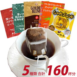 <strong>ドリップ</strong><strong>コーヒー</strong> <strong>コーヒー</strong> 160杯 珈琲専門店の<strong>ドリップ</strong>バッグ<strong>コーヒー</strong>セット 5種類 個包装 珈琲 送料無料 加藤珈琲