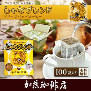 ブレンドドリップバッグコーヒー ドリップ コーヒー