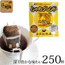 しゃちブレンドドリップバッグコーヒー250杯分入り 全国一律送料無料/ドリップコーヒー-ヒ- ドリッ