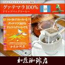 グァテマラ珈琲100%ドリップバッグコーヒー