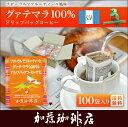 ドリップコーヒー コーヒー 100袋 グァテマラ珈琲100% ドリップバッグコーヒー 送料