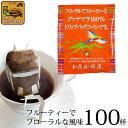 ドリップコーヒーコーヒー100袋グァテマラ珈琲100%ドリップバッグコーヒー送料無料加藤珈琲