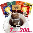 ドリップコーヒー コーヒー 200袋セット 7種類 ゴクゴクセット (おから 青20 赤20 深20 甘い40 グァテ20 鯱40 G40) 珈琲 送料無料 加藤珈琲