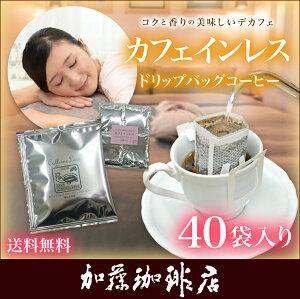 カフェインレスドリップバッグコーヒー コロンビア スペシャル カフェイン ドリップ コーヒー