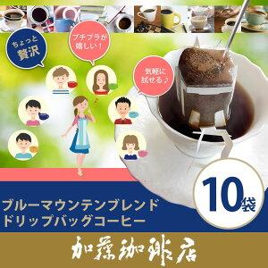 ドリップバッグコーヒー ブルーマウンテンブレンド ドリップ コーヒー