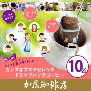 ドリップバッグコーヒー カップオブエクセレンス ドリップ コーヒー