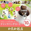 ドリップバッグコーヒー10杯分/ドリップコーヒー