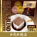 ゴールデンブレンドドリップバッグコーヒー100袋入りセット