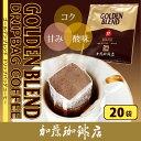 ゴールデンブレンドドリップバッグコーヒー