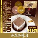 ゴールデンブレンドドリップバッグコーヒー250袋入りセット