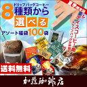 ドリップコーヒー コーヒー 100袋入りセット 8種類から選べるアソート福袋 珈琲 ドリ