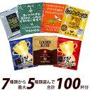 ドリップコーヒー コーヒー 100袋入りセット 7種類から選べるアソート福袋 珈琲 ドリップコーヒー...