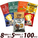 ドリップコーヒー コーヒー 100袋入りセット 8種類から選べるアソート福袋 珈琲 ドリップコーヒー...