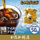 送料無料〜アイスコーヒー用ドリップバッグ〜【50袋】しゃちブレンド