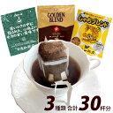 ドリップコーヒー コーヒー 30袋セット 毎日のドリップバッグコーヒー(深10 鯱10 G10 各10袋) 珈琲 加藤珈琲