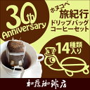 ホヌコペ旅紀行ドリップバッグコーヒーセット(ご当地DB14P)
