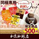 ドリップバッグコーヒー20袋お試しセット(芳4・深4・グァテ4・鯱4・G4)/ドリップコーヒー