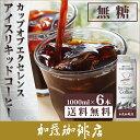 送料無料 カップオブエクセレンスアイスコーヒーリキッドセット/無糖/グルメコーヒー豆専門加藤珈琲店