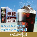 スペシャルティアイスコーヒーリキッド/アイスコーヒーも加藤珈琲店にお任せ下さい!/グルメコーヒー豆専門加藤珈琲店