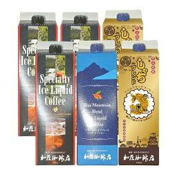 禁断の<strong>アイス</strong>リキッドコーヒーお試し6本セット(BB2CL2SP2)【送料無料】 無糖