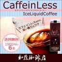 送料無料/カフェインレスアイスリキッドコーヒー【6本】セット/アイスコーヒーも加藤