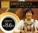 業務用オリジナルインスタントコーヒー コーヒー/コ-ヒ-/インスタントコーヒー/グルメコーヒー豆専門加藤珈琲店