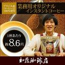 業務用オリジナルインスタントコーヒー コーヒー/コ-ヒ-/インスタントコーヒー/グルメコーヒー豆専門