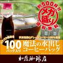 送料無料【メガ盛り100バッグ入】魔法の水出しアイスコーヒーバッグ